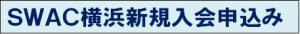 SWAC横浜新規入会申込み