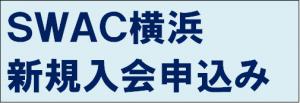 SWAC横浜新規入会申込みバナー
