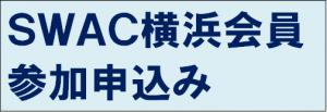 SWAC横浜会員参加申込みバナー