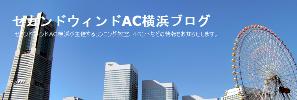 旧セカンドウィンドAC横浜ブログ