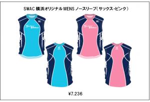 SWAC横浜オリジナルノースリーブ(MENS)