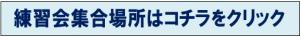 SWAC横浜 - 練習会集合場所バナー