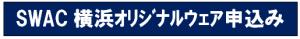 SWAC横浜 - オリジナルウェア申込みバナー