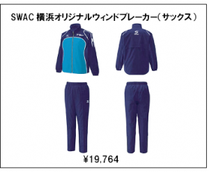 SWAC横浜オリジナルウィンドブレーカー(サックス)