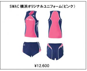 SWAC横浜オリジナルユニフォーム(ピンク)