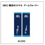 SWAC横浜オリジナル アームウォーマー