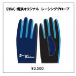 SWAC横浜オリジナル レーシンググローブ
