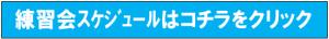 SWAC横浜 - 練習会スケジュールバナー