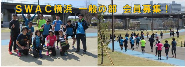 SWAC横浜 - 一般の部会員募集!