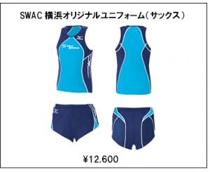 SWAC横浜オリジナルユニフォーム(サックス)