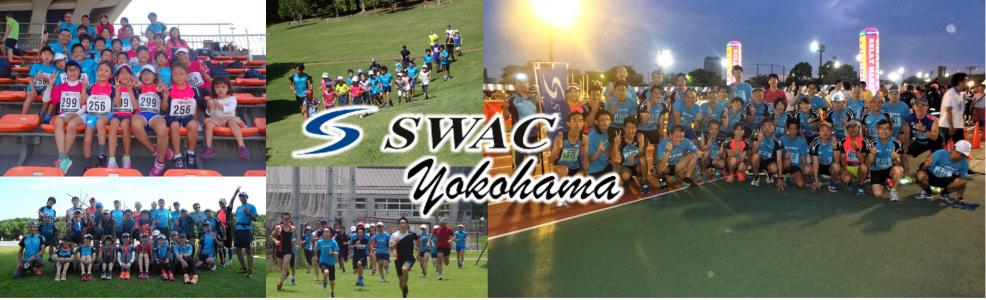 SWAC横浜
