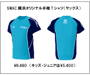 SWAC横浜オリジナル半袖Tシャツ(サックス)