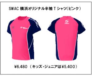 SWAC横浜オリジナル半袖Tシャツ(ピンク)