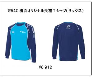 SWAC横浜オリジナル長袖Tシャツ(サックス)