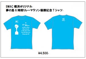 SWAC横浜オリジナル夢の島6時間リレーマラソン優勝記念Tシャツ